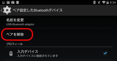 wireless-iyahon-tsukaikata-juden9