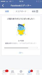 facebook-editor-3