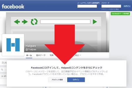 Facebookで邪魔なログイン要求が出る原因と対処法!