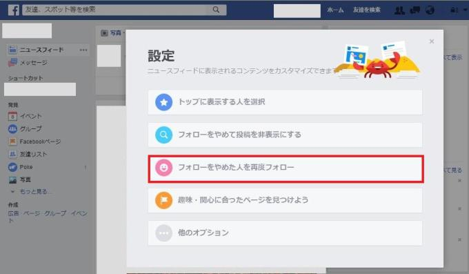 facebook-mute-6