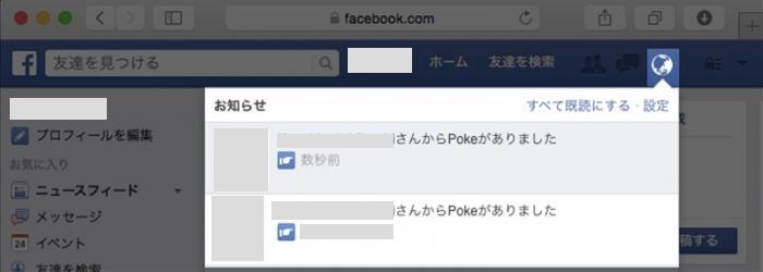 facebook-poke-3