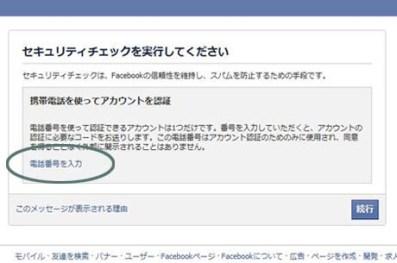 facebook-securitycheck-2