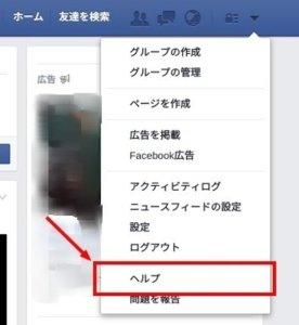 facebook-yameta-yametai-1