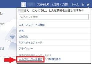 facebook-yameta-yametai-2