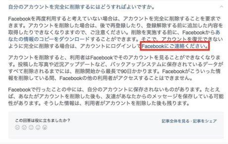 facebook-yameta-yametai-5