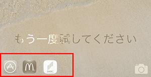 iPhoneのロック画面左下に出るアイコンは何?消し方と出し方!