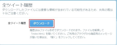 Twitterの全ツイートのバックアップ方法とそれを閲覧する方法!