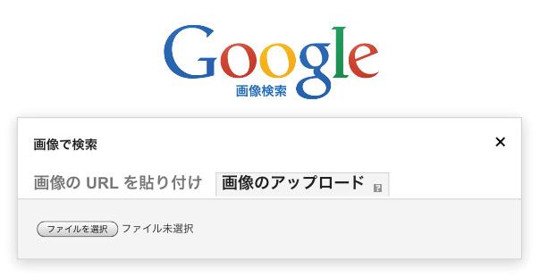 Googleの類似画像検索のスマホ(iPhoneやAndroid)でのやり方!