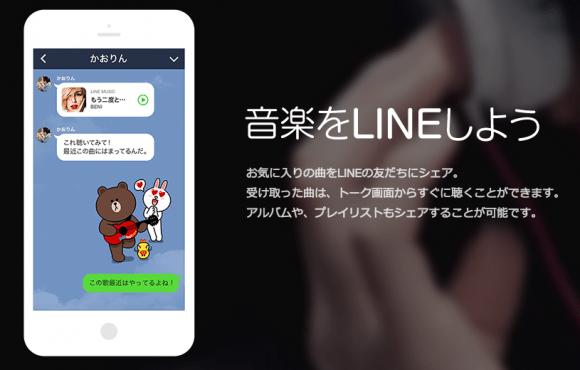 line-music-muryou-4