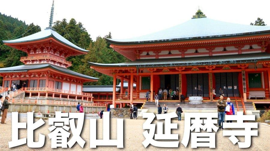 比叡山延暦寺の観光のおすすめスポットはここ!所要時間やアクセスも