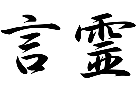 言霊の意味とは?効果や力や使い方、幸運を引き寄せることができる?