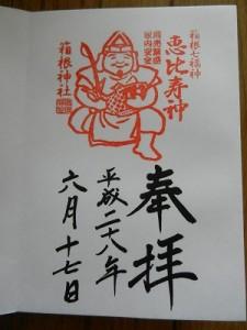 箱根神社の御朱印と御朱印帳の種類・時間・場所は?境内の見所も!
