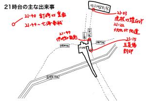 渋谷事変21時台の出来事