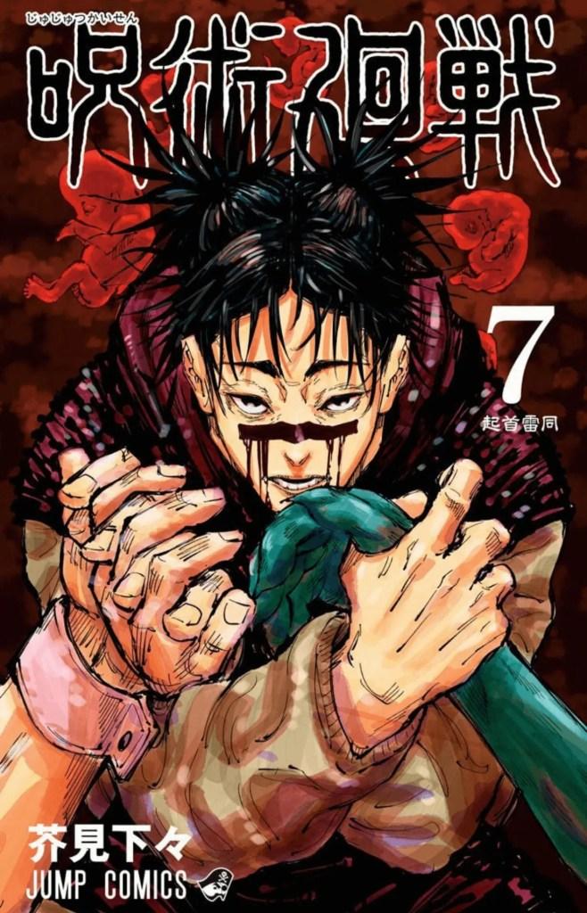 呪術廻戦7巻の表紙