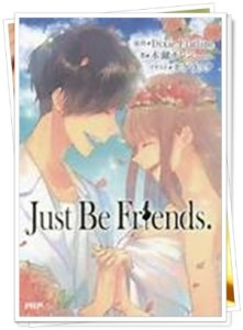 just be friendsのボカロ曲が小説に!感想とあらすじをネタバレ!