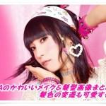 LiSAの可愛いメイク&髪型画像まとめ LiSA TOP