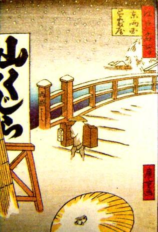 日本の伝統的なジビエ、山くじら(しし鍋)を描いた歌川広重の浮世絵