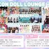 「アイドル×ファッション×原宿」原宿初テーマのアイドルイベント『iCON DOLL LOUNGE』2日間のタイムテーブル公開!
