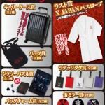 【X JAPAN】 「X JAPANくじ」と、「限定グッズ」の全貌が明らかに!