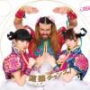 美少女×ヒゲ女装外国人ユニット「LADYBABY」3rdシングル、4月13日に発売決定! タイトル&アートワークを公開