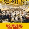 """タワレコアイドル企画「NO MUSIC, NO IDOL?」第114弾は""""あゆみくりかまき"""""""