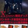 【X JAPAN】 YOSHIKI伝説 キレ辛カレーとキレ辛カレーチップスが好評につきドン・キホーテ でも販売決定!