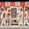 TRF、AAA、Da-iCEよる夢の共演が実現! 江崎グリコ「セブンティーンアイス」とスペシャルコラボ!