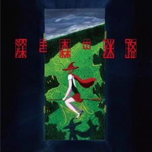 ミソッカス ミニアルバム『深き森の迷路』CDのみジャケ写