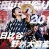 雨が降り止む奇跡の場面も収めた「吉田山田祭り2016 at 日比谷野外大音楽堂」のトレーラー映像を公開!