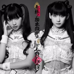 The Idol Formerly Known As LADYBABY Major Debut Single「参拝!御朱印girl☆」初回限定盤ジャケ写