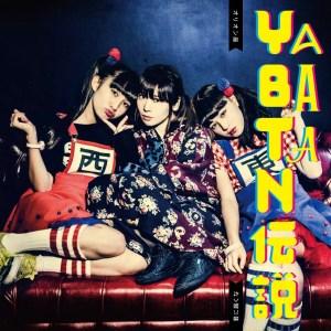 大森靖子「オリオン座/YABATAN伝説」【CD+DVD】ジャケ写