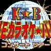 いよいよ今週末、THE カラオケ★バトル コンサート ツアー in福岡開催! 番組新エンディング・テーマ曲『Over and Over~夢は終わらない』も生歌唱!