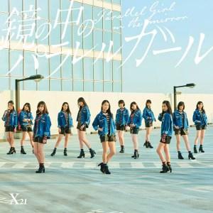 X21 9thシングル「鏡の中のパラレルガール」CD onlyジャケ写