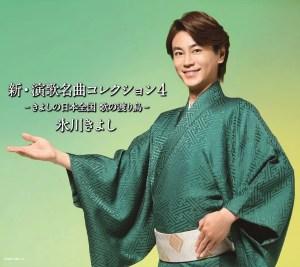 氷川きよし 『新・演歌名曲コレクション4 -きよしの日本全国 歌の渡り鳥-』【Aタイプ】ジャケ写