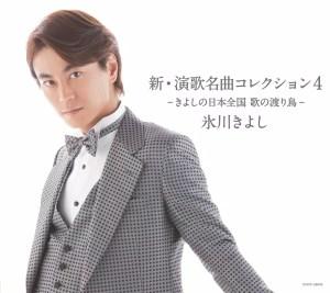 氷川きよし 『新・演歌名曲コレクション4 -きよしの日本全国 歌の渡り鳥-』【通常盤】ジャケ写