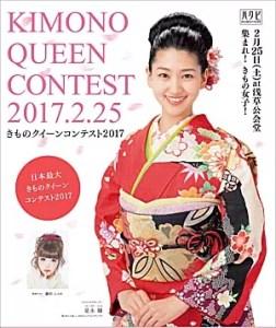 きものクイーンコンテスト2017