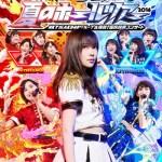 「HKT48夏のホールツアー2016」ダイジェスト映像とジャケットが公開!