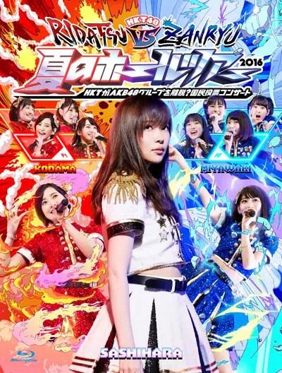 HKT48夏のホールツアー2016~HKTがAKB48グループを離脱?国民投票コンサート~ジャケ写