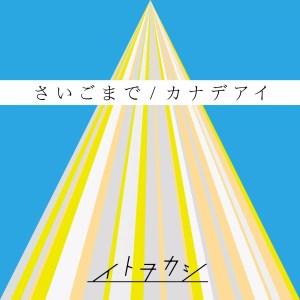 イトヲカシ 2nd Single 「さいごまで / カナデアイ」