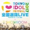 『TOKYO IDOL FESTIVAL 2017』への出場権をかけた『TIF2017全国選抜LIVE Powered by ニッポン放送』でSHOWROOM連動企画が決定!