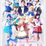 ミュージカル「美少女戦士セーラームーン」-Amour Eternal-DVDよりセーラー10戦士大集結のミュージカルビデオ「恋するSatellite」公開!