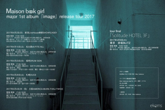 Maison book girl「major 1st album『image』release tour 2017」