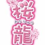舞台『桜龍』AKIRA演じる北原絋ら出演者のビジュアル解禁!