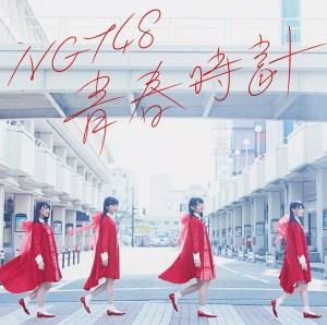 NGT48 debut single「青春時計」Type-Aジャケ写