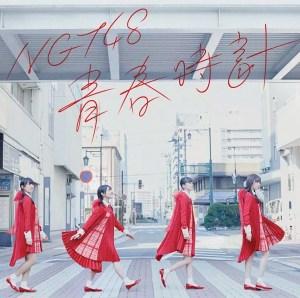 NGT48 debut single「青春時計」Type-Bジャケ写
