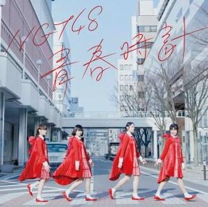 NGT48 debut single「青春時計」Type-Cジャケ写