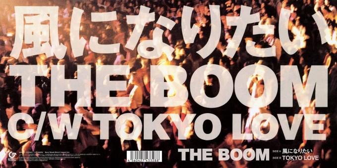 小西康陽監修7インチ・プロジェクト第3弾! THE BOOM「風になりたい」限定7インチ・シングルジャケ写