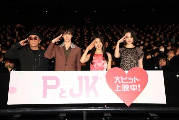 映画『PとJK』初日舞台挨拶より ©2017 「PとJK」製作委員会