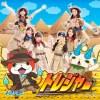 LinQ NEW SINGLE「トレジャー」のCDジャケットでジバニャン,コマさんと共演!!