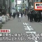 銀座で7200万円強奪した男ら3人を逮捕!犯人の1人が高校生!?